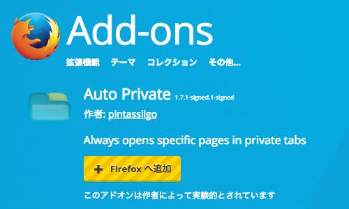 FirefoxAddon_AutoPrivate-01