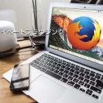 """【Firefox】秘密にしたい特定のサイトを常に""""プライベートモード""""で閲覧できる機能拡張「Auto Private」"""