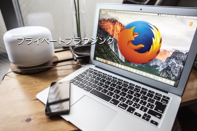 Firefox_Private