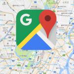 iPhoneのGoogle マップの読み込み速度をスピードアップする方法