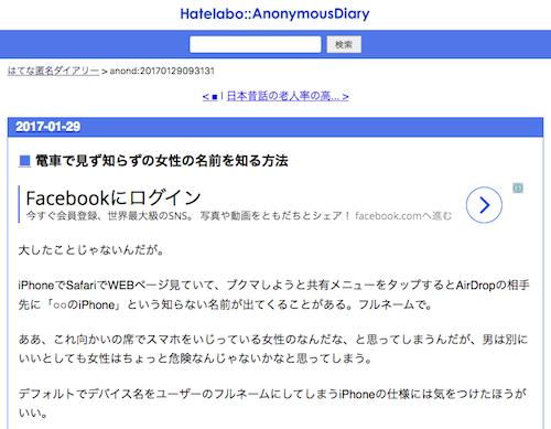 Hatelabo_AnonymousDiary
