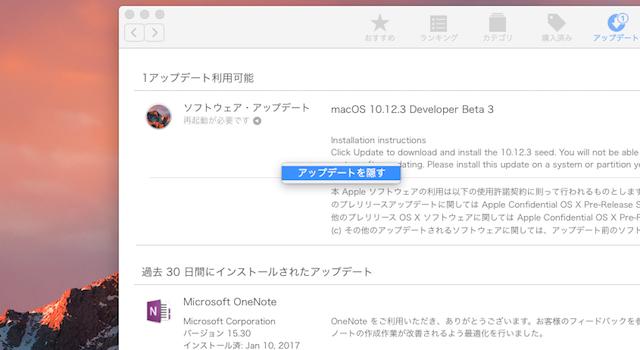 MacAppStore_HidingApp