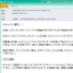 Microsoftを装った「ご注意!!OFFICEのプロダクトキーが不正コピーされています。」フィッシングメールに注意!