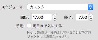 Night_Shift_mode-07