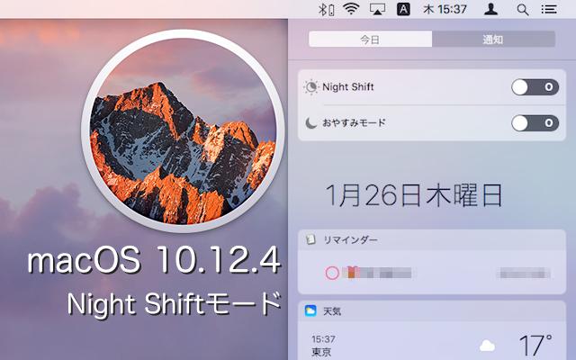 Night_Shift_mode_macOS