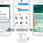 Apple、iOS 10.2の署名(SHSH)発行を停止。ダウングレードが不可能に