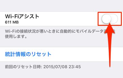 Wi-Fi_Assist-02