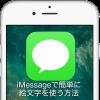 【iOS 10】iPhoneのメッセージアプリでテキストを絵文字に簡単に置き換える方法