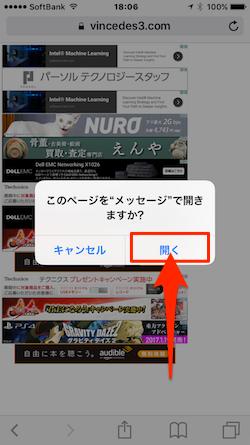 iOS10Device_Crash-02