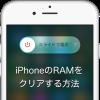 iPhoneなどiOSデバイス上のRAMをリフレッシュ、解放する簡単な方法