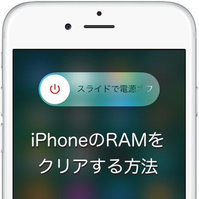 iPhone_RAM_Clear