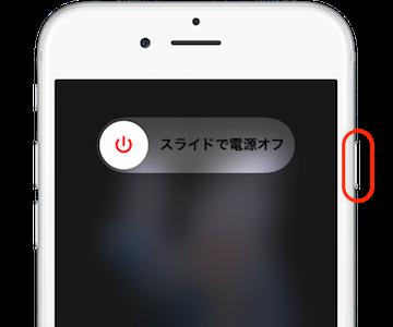 iPhone_Reboot-01