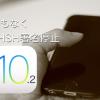 AppleはiOS 10.2の署名(SHSH)発行を間もなく停止する模様。ダウングレードおよび再インストールできるラストチャンス!