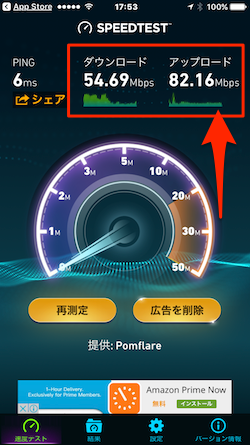 iPhone_Speedtest