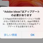 iOS 11アップデートでiPhone、iPad上から消えゆく32bitアプリはどこに?