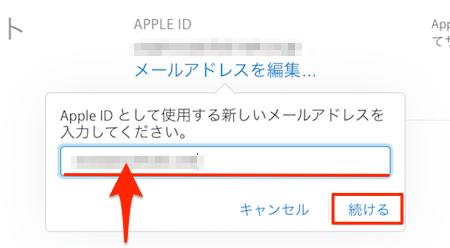Apple ID】MacやWindows PCで、Apple IDを変更する方法 | moshbox