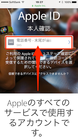 Apple_ID_iPhone-02