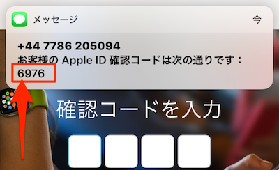 Apple_ID_iPhone-03