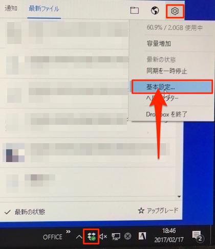 DropBox_DeskTop_App_Delete_Windows10-01