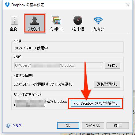 DropBox_DeskTop_App_Delete_Windows10-02