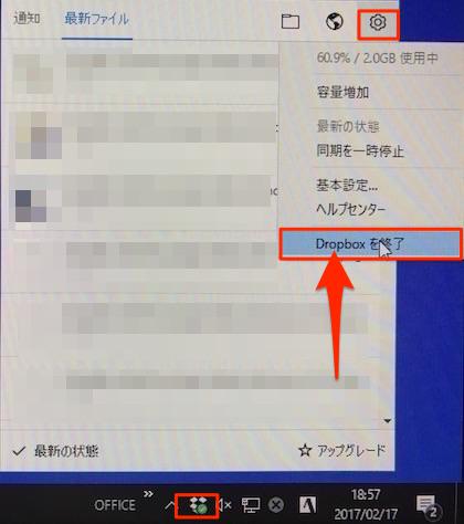 DropBox_DeskTop_App_Delete_Windows10-03