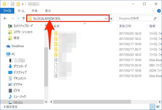 DropBox_DeskTop_App_Delete_Windows10-11