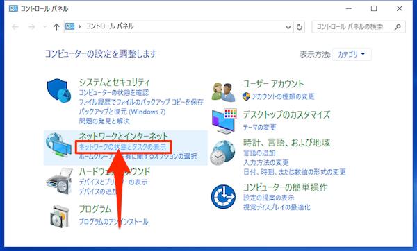 MACAddress_Windows10-02