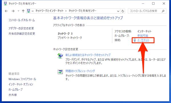 MACAddress_Windows10-03