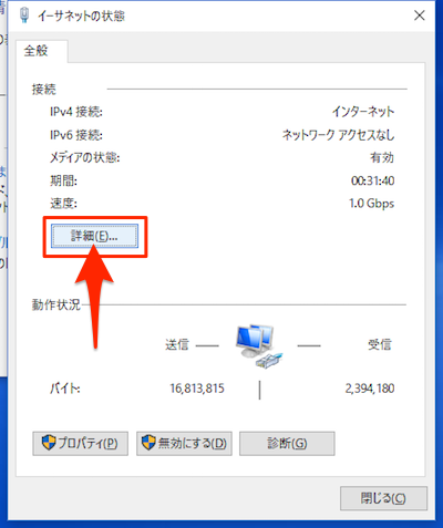 MACAddress_Windows10-04
