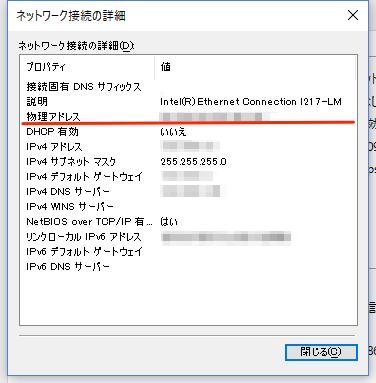MACAddress_Windows10-05
