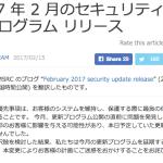 Microsoft、本日リリース予定の月例セキュリティ更新プログラムの配布を急遽延期に