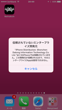 Retroarch_Trust-01