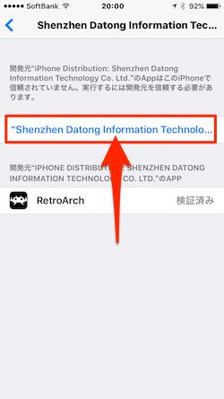 Retroarch_Trust-04