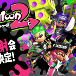 Splatoon 2(スプラトゥーン2)を一足先に体験できる「先行試射会」が3月25日・26日に開催!自宅でNintendo Switchお試しプレイが楽しめる!