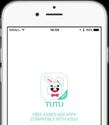 TutuApp_Start