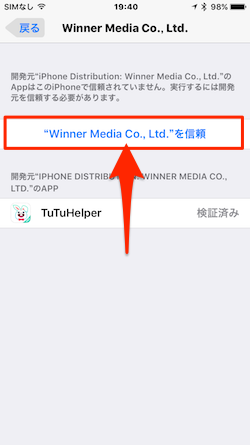 TutuApp_Trust-03