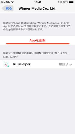 TutuApp_Trust-05