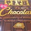 【噛めば噛むほど】ペヤングのチョコレートやきそばを食べてみた【心が折れる】