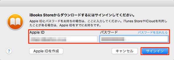 iBooks_Signin-05