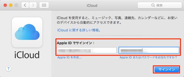 iCloud_Signin_Mac-01