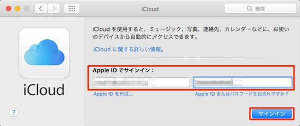 iCloud_Signin_Mac-03