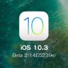 Apple、iOS 10.3 Beta 2を開発者向けにリリース。Find My AirPodsやApple File System(APFS)など