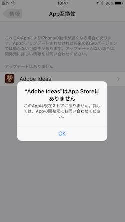 iOS10.3beta3_Update-02