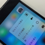 "iPhoneの3D Touch機能を無効、""オフ""にする方法"