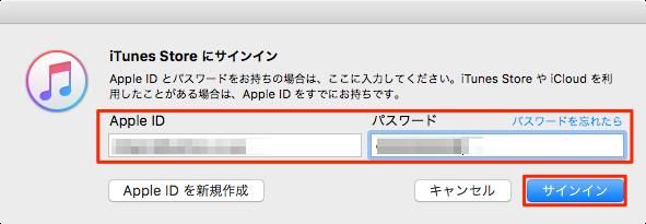 iTunes_Signin-02