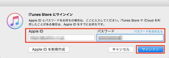 iTunes_Signin-05