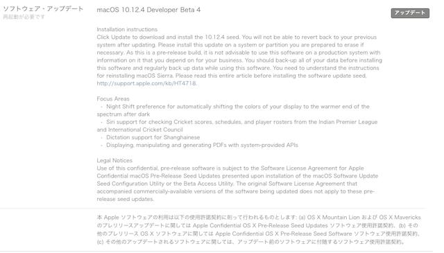 macOS_Sierra10_12_4beta4_Update