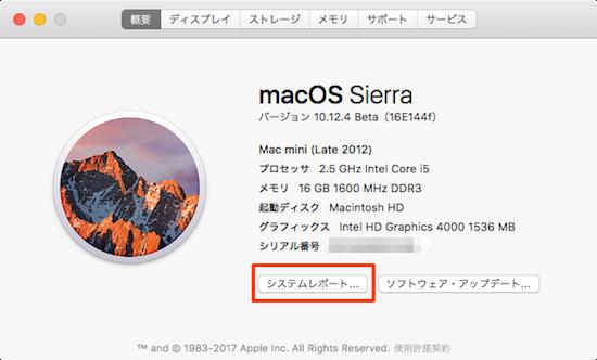 macOS_Sierra_MACAddress-02