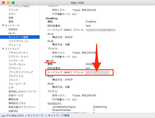 macOS_Sierra_MACAddress-03