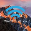 【macOS Sierra】MacのMACアドレスを確認する方法